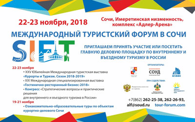SIFT-SOCHI-2018