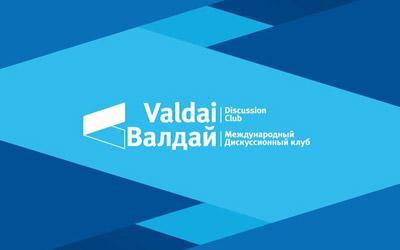 Форум Валдай Сочи 2019